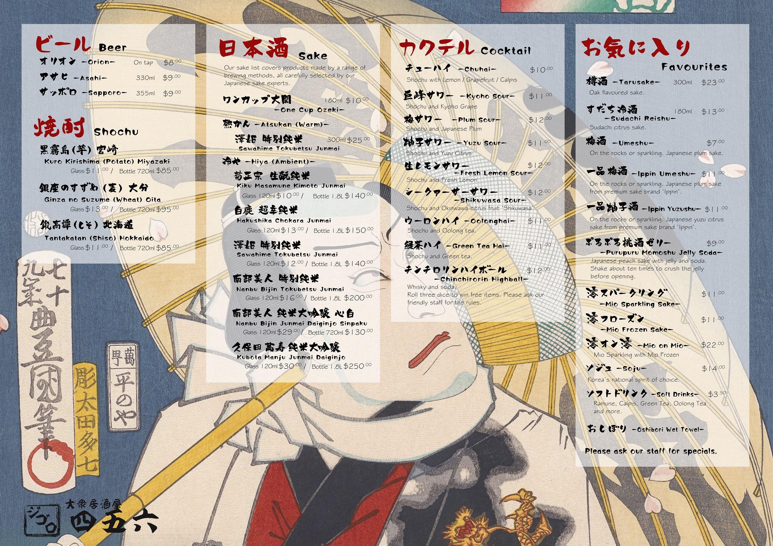 Jigoro Drink Menu
