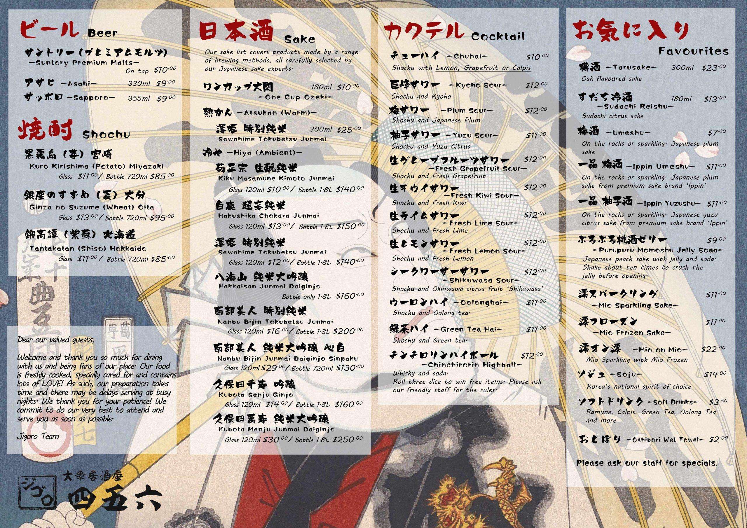 Jigoro Drink Menu 2021-08